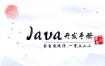 阿里java开发手册-泰山版